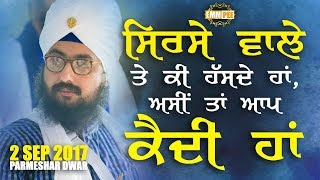 2 September 2017 Asi Khud Kedi Ha | Bhai Ranjit Singh Dhadrianwale