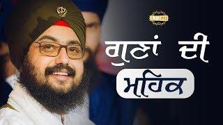 Gunaa Di Mehak | Bhai Ranjit Singh Dhadrianwale
