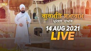 14 August 2021 Dhadrianwale Diwan at Gurdwara Parmeshar Dwar Sahib Patiala