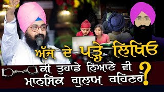 Will children of educated people be slaved mentally | Bhai Ranjit Singh Dhadrianwale