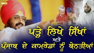 Request to atheist and educated people of punjab | DhadrianWale