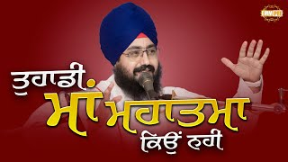 Why Not Your Mother Mahatma | Bhai Ranjit Singh Dhadrianwale