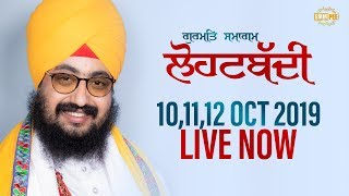 11 Oct 2019 Raikot Samagam Guru Manyo Granth Chetna Samagam at LohatBaddi | DhadrianWale