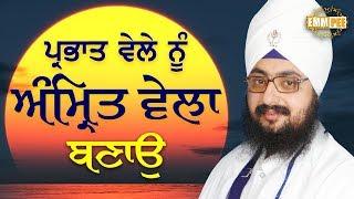 Bharvat Wele Nu Amrit Wela Banao | Dhadrian Wale