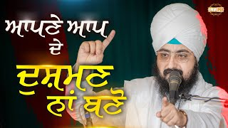 Dont Become Your Own Enemy | DhadrianWale