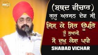Shabad Vichar | Jis Ke Sir Uper tu Swami | DhadrianWale