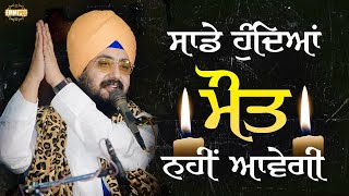 Death Wont Come Near as Long as We are Here | Bhai Ranjit Singh Dhadrianwale