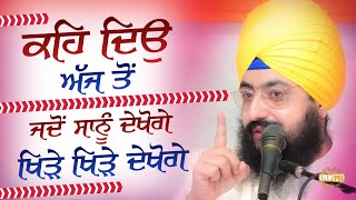 Lets Say from Today When you See us you will see happiness | Bhai Ranjit Singh Dhadrianwale