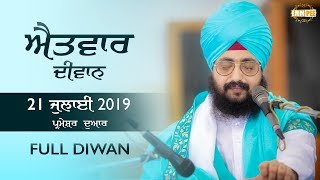 Sunday Diwan 21jul2019 at G. Parmeshar Dwar Sahib | DhadrianWale