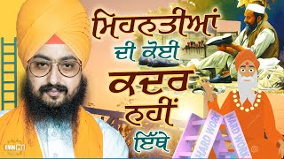 Hard Workers Have No Worth Here | Bhai Ranjit Singh Dhadrianwale