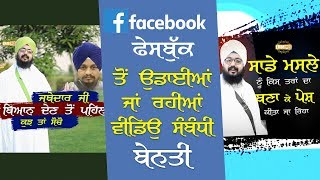 Request about false facebook video reports | Bhai Ranjit Singh Dhadrianwale