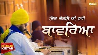 Chit Chetas ki Nahi Bawreaa | DhadrianWale