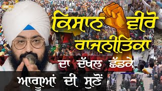 Kisan Viro Leave The interference of Politics  Listen to the Leaders  26 Sept 2020 | DhadrianWale