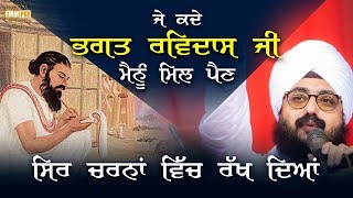 I will put my head on Bhagat Ravidas Ji feet if I ever meet him | DhadrianWale
