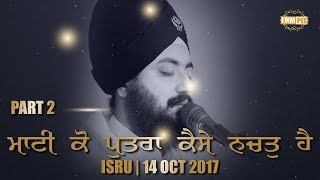 Guru Maneyo Granth Chetna Samagam - Part 2 - Mati Ko Putra -14 October 2017 - Isru - Khanna | Dhadrian Wale