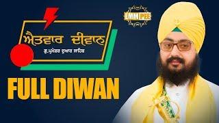 FULL DIWAN - SUNDAY DIWAN - 25 March 2018 - G Parmeshar Dwar Sahib | Bhai Ranjit Singh Dhadrianwale