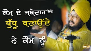 How our panthik leaders make fool of sikhs | Dhadrian Wale