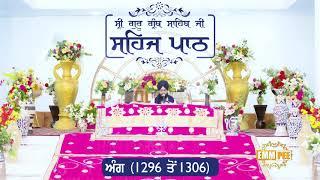 Angg  1296 to 1306 - Sehaj Pathh Shri Guru Granth Sahib Punjabi Punjabi | Bhai Ranjit Singh Dhadrianwale