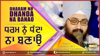Part 1 - Dharam Nu Dhanda Na Banao - 7_3_2017 Rampura Phul | Bhai Ranjit Singh Dhadrianwale