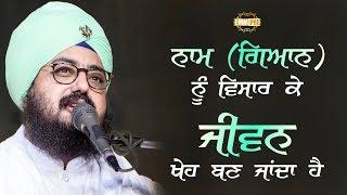 Naam Nu Vishar ke Jiwan Kheh Ban Janda hai | Bhai Ranjit Singh Dhadrianwale