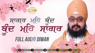 Sagar Meh Boond Boond Meh Sagar | Bhai Ranjit Singh Dhadrianwale