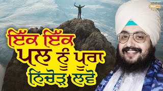 Make The Most Out of Every Single Moment | Bhai Ranjit Singh DhadrianWale