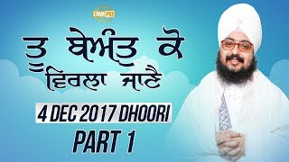 Part 1 - Tu Beant Ko Virla Jaane - 4 Dec 2017 - Dhoori | Bhai Ranjit Singh Dhadrianwale