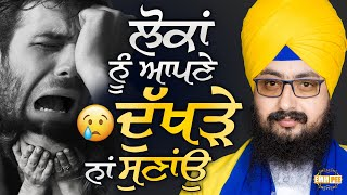 Do Not Tell Yours Sorrows to Others | Bhai Ranjit Singh Dhadrianwale