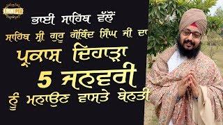 Bhai Sahib Ji Walo Beanti | Bhai Ranjit Singh Dhadrianwale