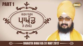 Part 1 - Karam Dharam Pakhand Jo Deeseh 31_5_2017 -Bhagta Bhai Ka | DhadrianWale