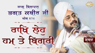 Raakh Leho Hum Te Begari | Bhai Ranjit Singh Dhadrianwale
