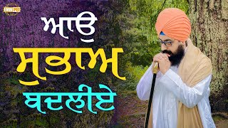 Come lets change our ways | DhadrianWale