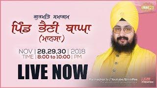 Day 1 -  Bhaini Bagha - Mansa - 28 Nov 2018 | Bhai Ranjit Singh Dhadrianwale