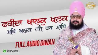 Farida Khalik Khalak Mey - Full Audio Diwan | Bhai Ranjit Singh Dhadrianwale