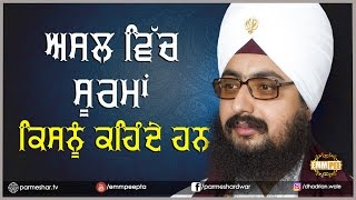 Who is the real warrior | DhadrianWale
