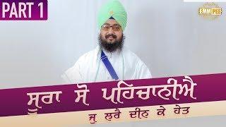 Part 1 - Soora So Pehchaniye | Bhai Ranjit Singh Dhadrianwale