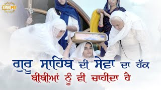 Women also need the right to serve Guru Sahib | DhadrianWale