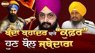 Speak Bad About Banda Bahadur Ji  Jathedara | DhadrianWale