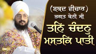 Shabad Vichar | Tan Chandan Mastak Paati | Bhai Ranjit Singh Dhadrianwale