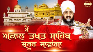 I Will definitely go to Akal Takhat Sahib | DhadrianWale