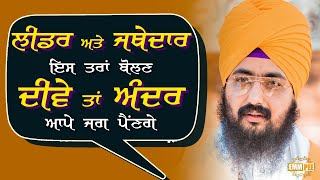 Jathedar and leader must speak credibly. People will follow. | Dhadrian Wale