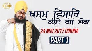 Part 1 - Khasam Visar Kiye Ras Bhog - 24 Nov 2017 - Dirhba | DhadrianWale