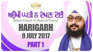 Part 1- Aukhi Ghadi N Dekhan Dayae  9 JULY 2017 - Harigarh | Bhai Ranjit Singh Dhadrianwale