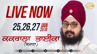 Last Day - Kakrala Bhaika - Samana - 27 Jan 2018 | Bhai Ranjit Singh Dhadrianwale