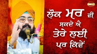 People may be ready to die for you but how | Bhai Ranjit Singh Dhadrianwale