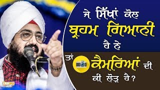 Why do Sikh need camera if they have brahmgyani | Bhai Ranjit Singh Dhadrianwale