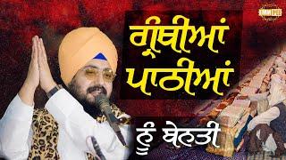 Granthiya Pathiya Nu Beanti | DhadrianWale