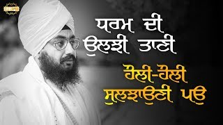 You need to solve the puzzle of religion patiently | Bhai Ranjit Singh Dhadrianwale