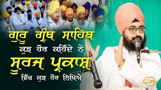 Guru Granth Sahib differs on what Suraj Prakash Granth says | Dhadrian Wale