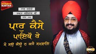 Paar Kaise Paebo Re | Bhai Ranjit Singh Dhadrianwale